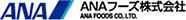 ANAフーズ株式会社