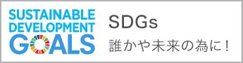 SDGs 誰かや未来の為に!