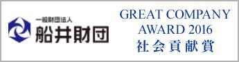 GREAT COMPANY AWARD 2016 社会貢献賞