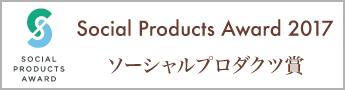 Social Products Award 2017 ソーシャルプロダクツ賞
