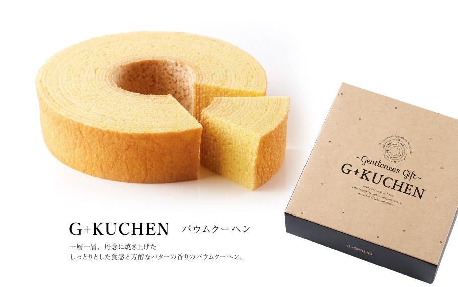 しっとりとした食感と芳醇なバターの香りのバウムクーヘン