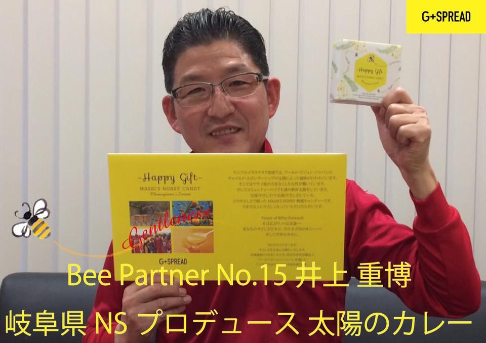 Bee Partner No15 井上重博