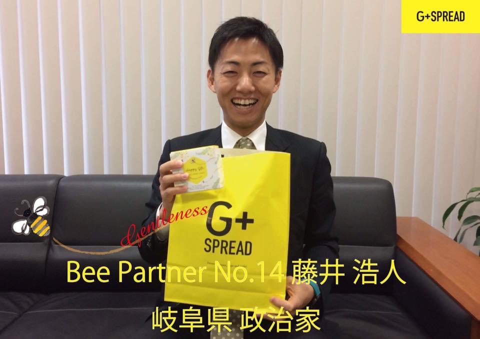 Bee Partner No14 藤井浩人
