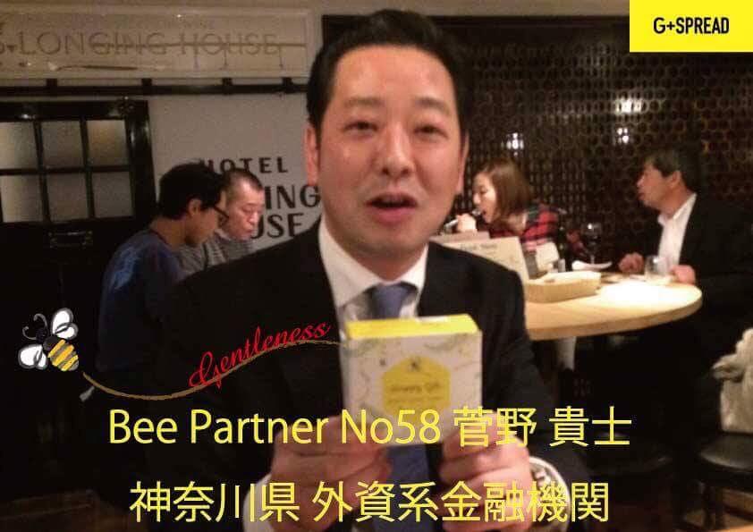Bee Partner No58 菅野貴士