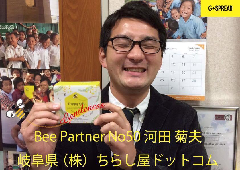 Bee Partner No50 河田菊夫
