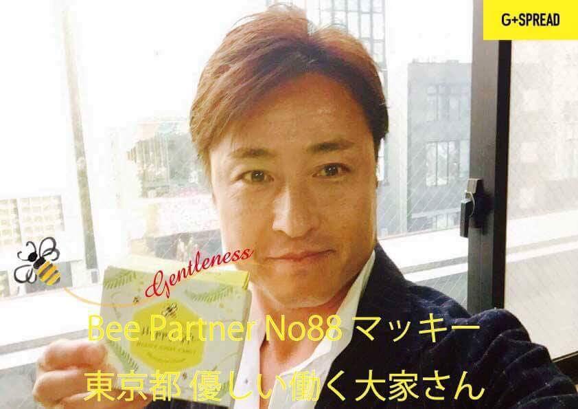 Bee Partner No88 マッキー