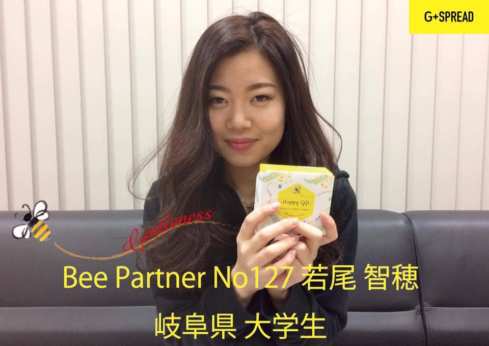 Bee Partner No127 若尾智穂