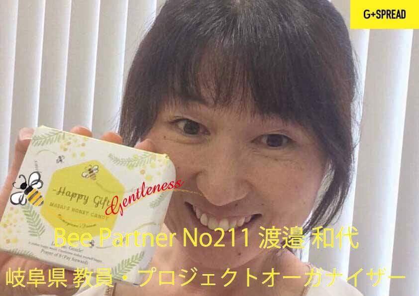 Bee Partner No211 渡邉和代