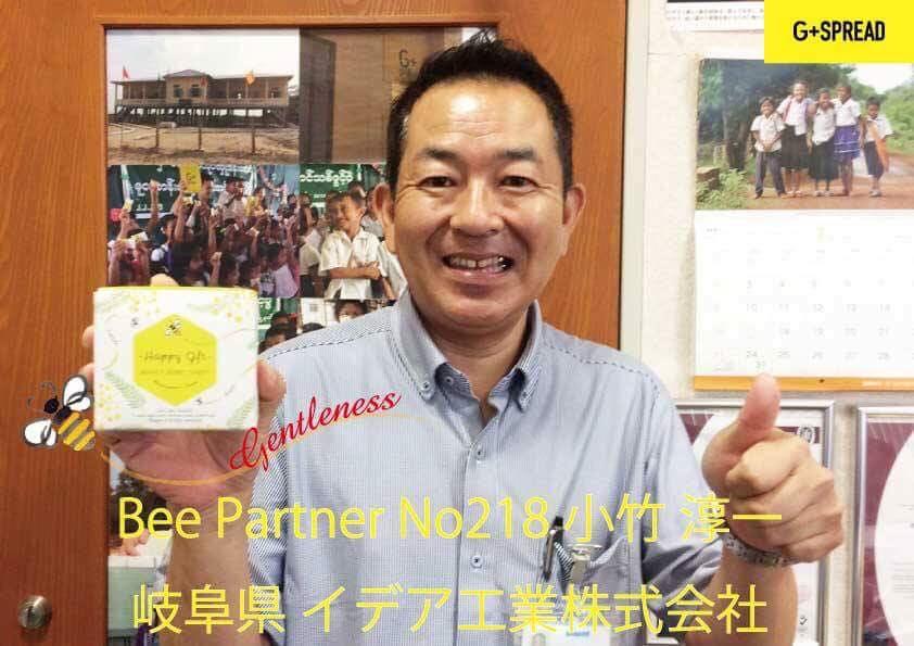 Bee Pather No218 小竹淳一