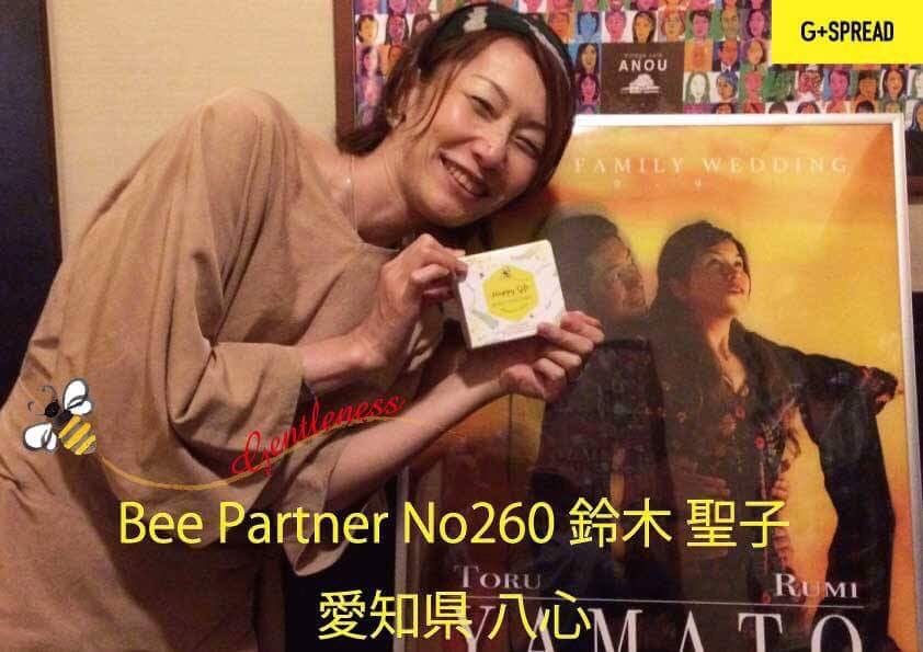 Bee Partner No260 鈴木聖子