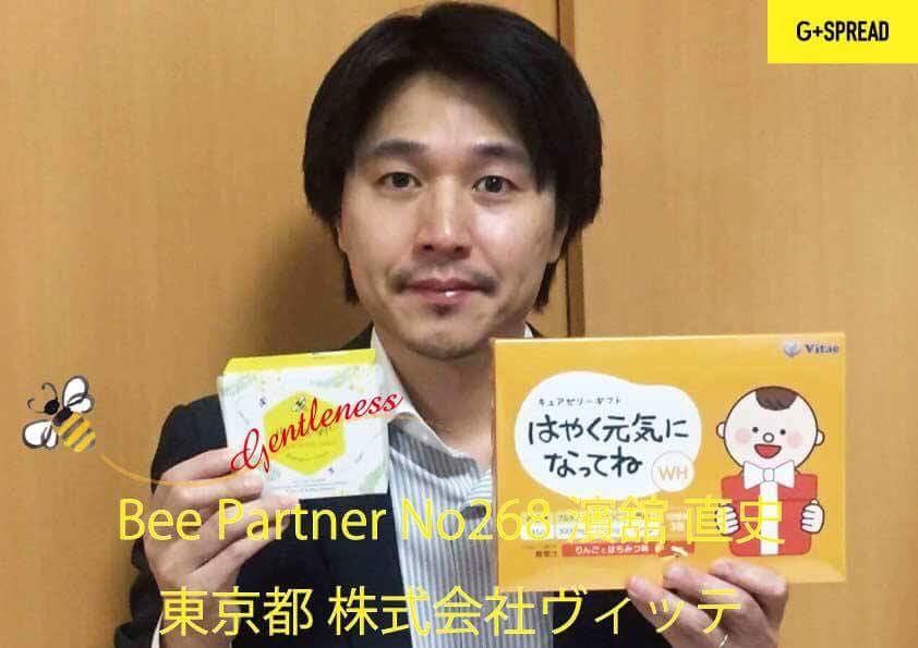 Bee Partner No268 濱舘直史