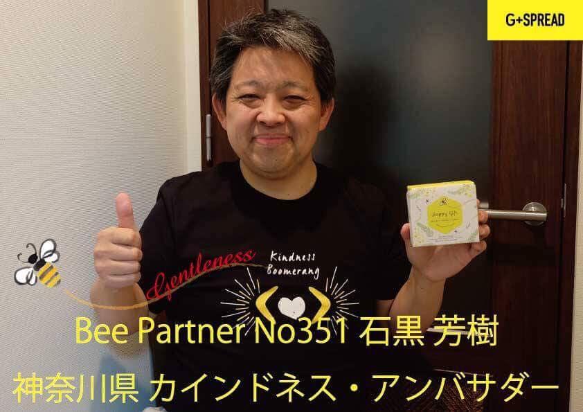 Bee Partner No351 石黒芳樹